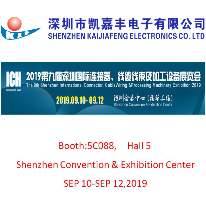 Üdvözöljük az ICH SHENZHEN 2019 kábelezési kiállításon