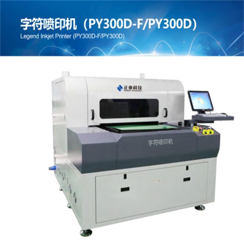 PCB Legend tintasugaras nyomtató (PY300D-F / PY300D)