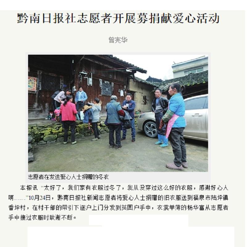 A Minnan Daily News önkéntesek adományozási tevékenységeket végeznek